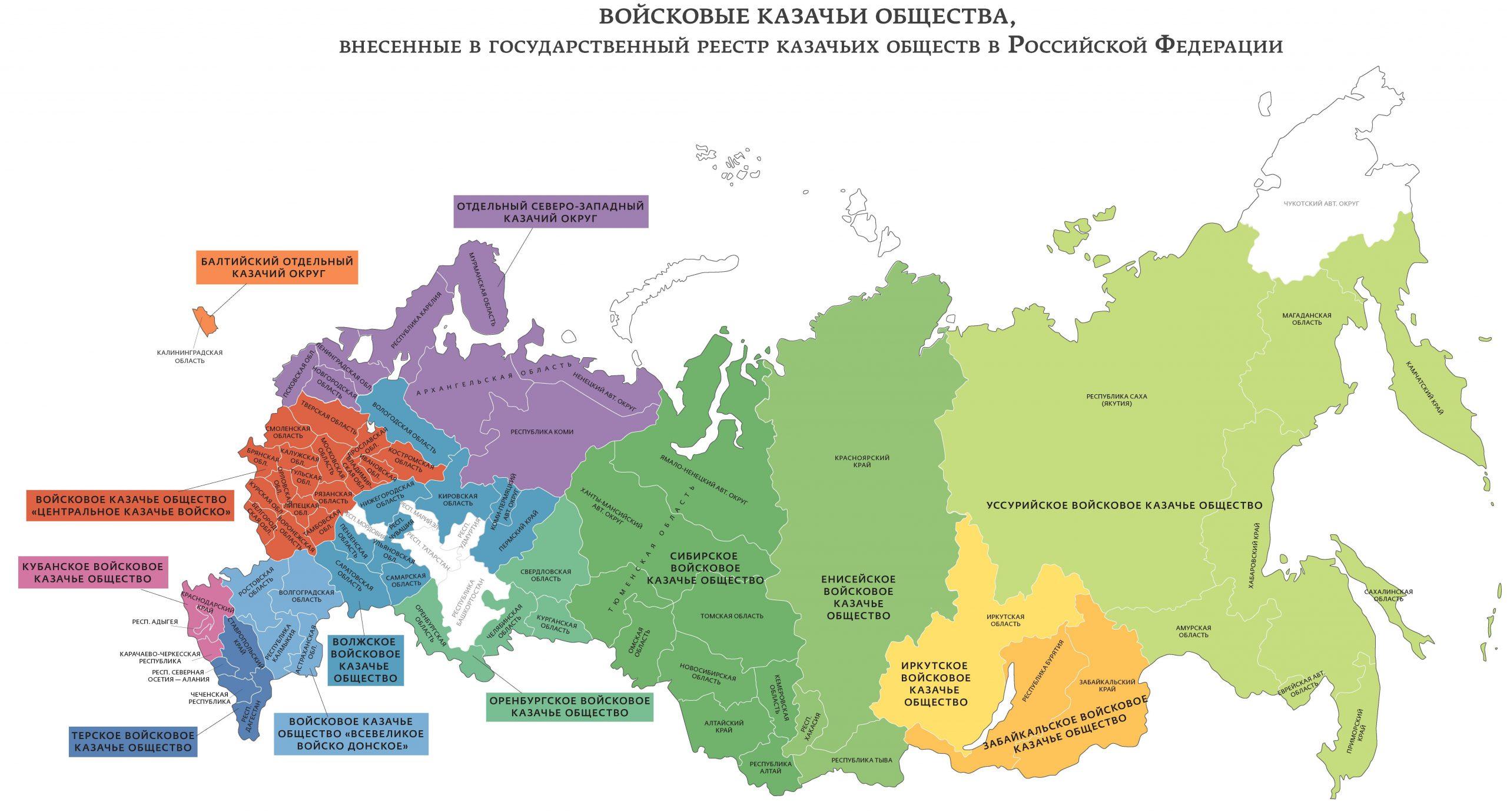 Карта казачьих войск России