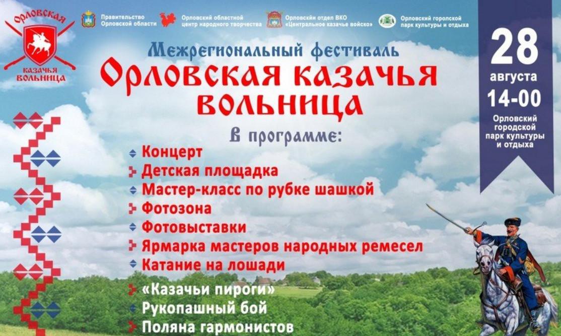 Фестиваль «Орловская казачья вольница»