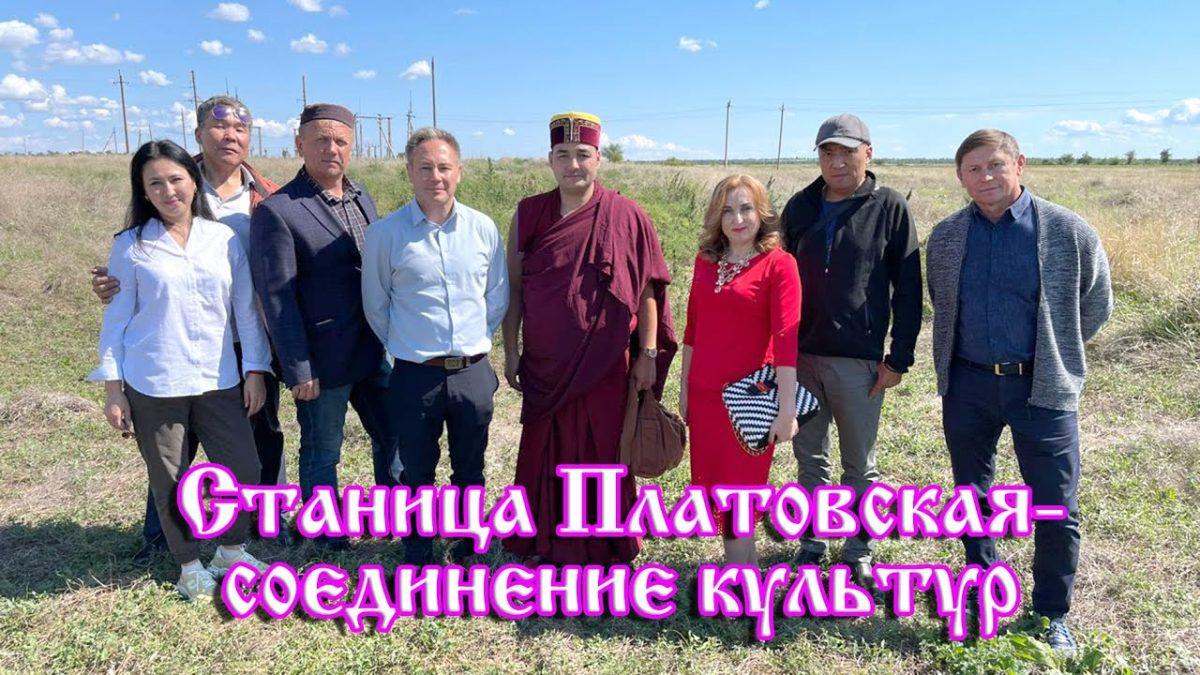 Станица Платовская - соединение культур и религий